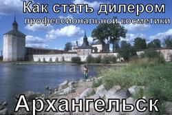 Архангельск